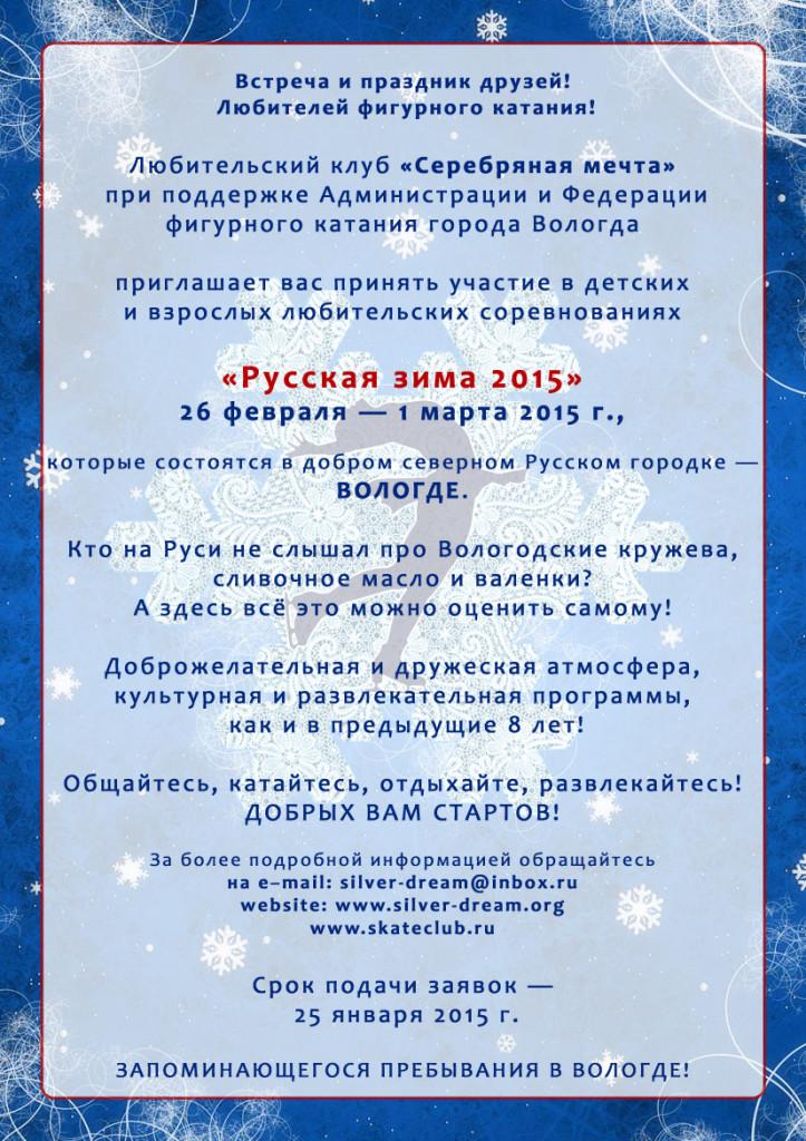 Любительские соревнования по фигурному катанию «Русская зима 2015»