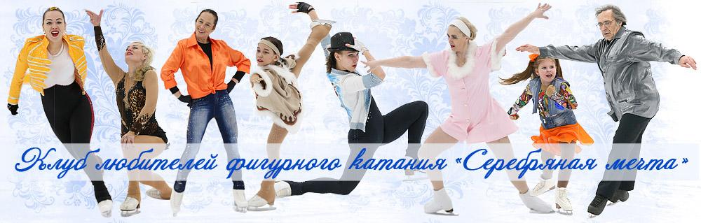 Клуб любителей фигурного катания «Серебряная мечта»